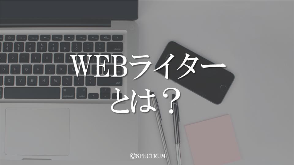 webライターとは?