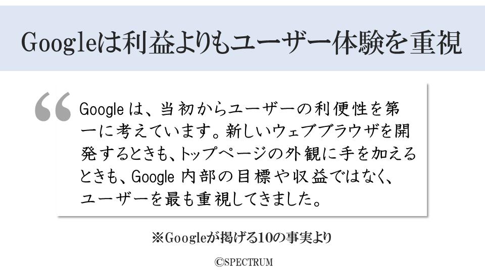 Googleはユーザー至上主義・ユーザーの利便性を追求
