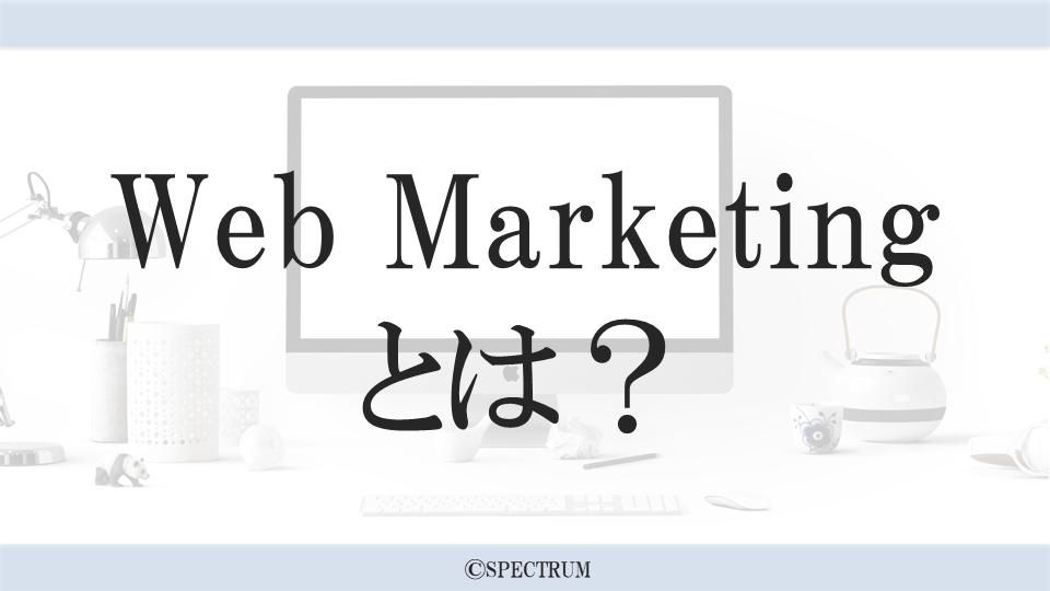 webmarketingとは