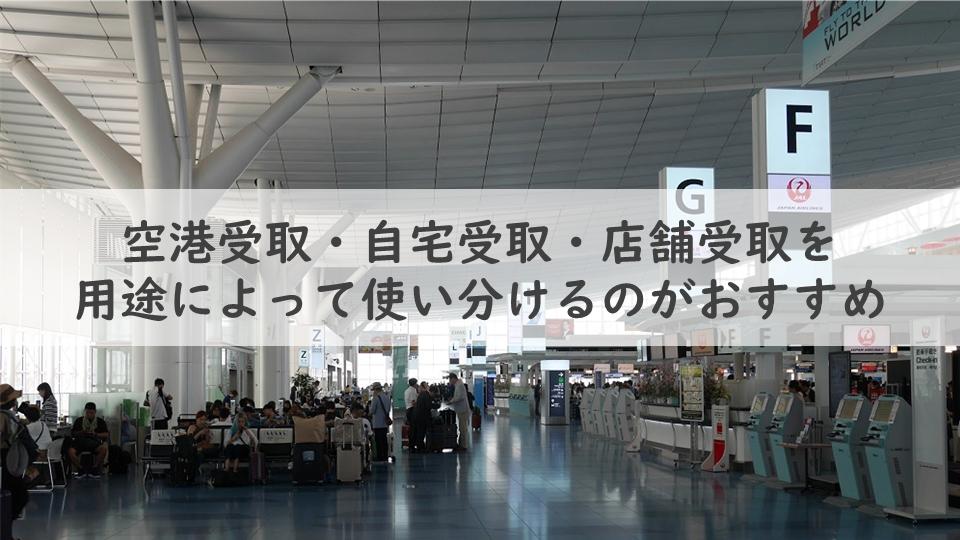 受け取りは自宅・空港・店舗受取を使い分ける
