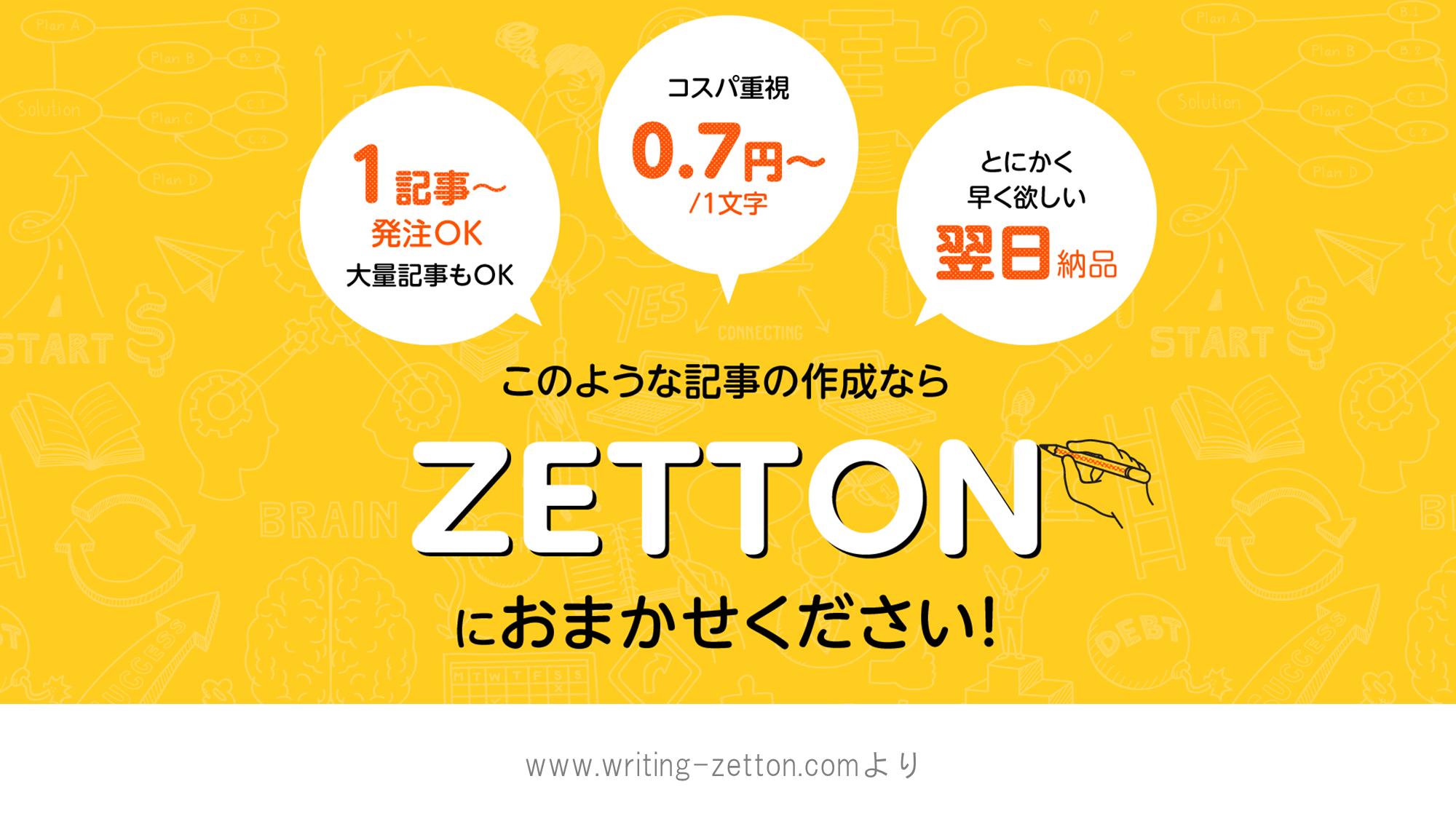 ゼットン記事作成会社